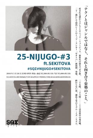 2016.3.26 SAT – TAWARA : DJ@Progressive Energy / 25 -NIJUGO- ft. SEKITOVA