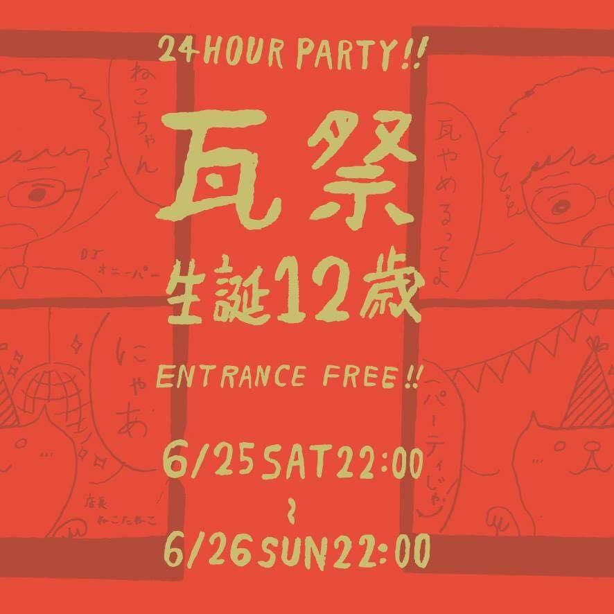 2016.6.25 SAT, 26 SUN – TAWARA : DJ@瓦RECORD / 瓦祭 ~生誕十二歳~ 24hour party people