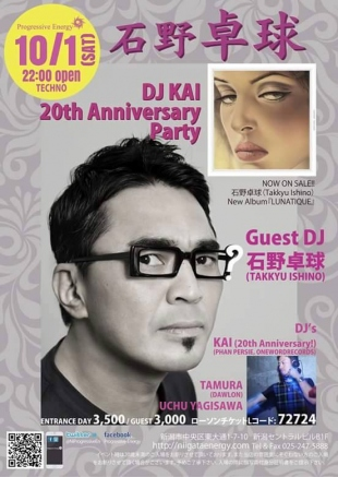2016.10.1 SAT – KAI : DJ@Progressive Energy / DJ KAI 20th Anniversary Special Guest DJ 石野卓球