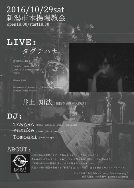 2016.10.29 SAT – TAWARA : DJ@木揚場教会 / ほうおん!