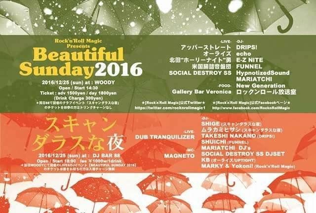 2016.12.25 SUN – KAI : DJ@WOODY / BEAUTIFUL SUNDAY 2016