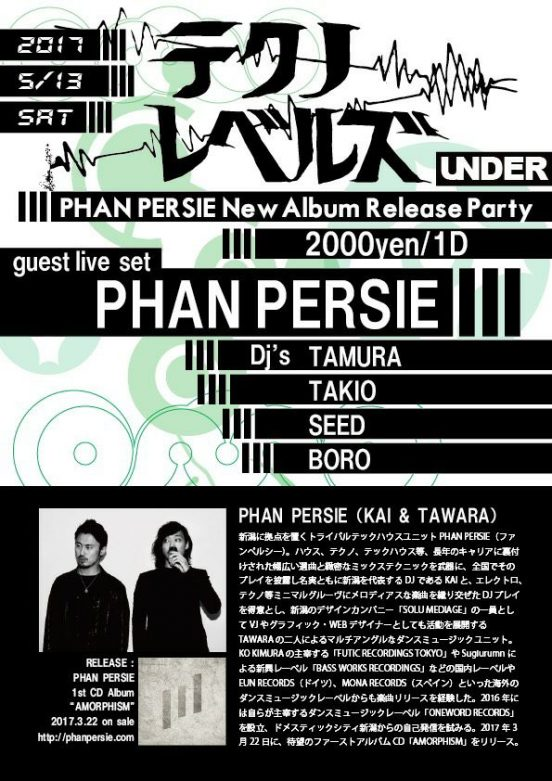 2017.5.13 SAT – PHAN PERSIE : LIVE@UNDER / テクノレベルズ -PHAN PERSIE New Album Release Party-