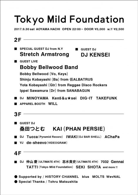 2017.9.30 SAT – KAI : DJ@Aoyama Hachi / Tokyo Mild Foundation feat. Stretch Armstrong