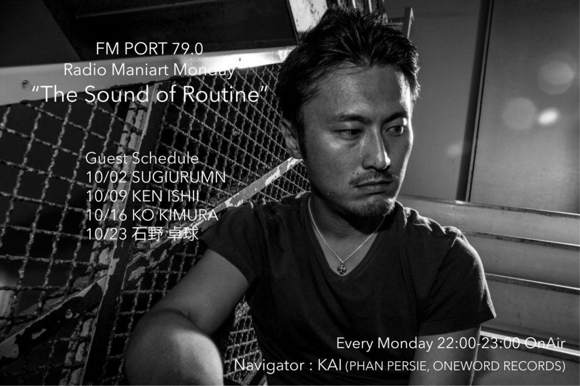 2017.10 Every Monday – KAI : Navigator on FM PORT / the Sound of Routine