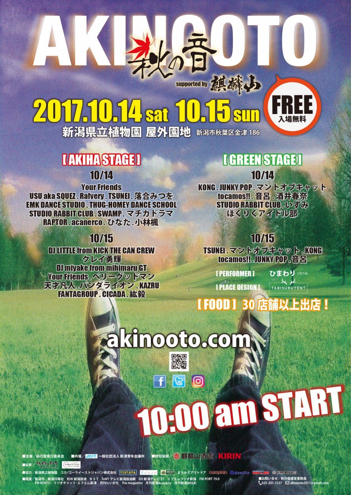 2017.10.14 SAT – TAWARA : LIVE with SWAMP @ 新潟県立植物園 / AKINOOTO 2017
