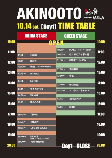 2017.10.14 SAT – TAWARA : LIVE with SWAMP @ 新潟県立植物園 / AKINOOTO 2017