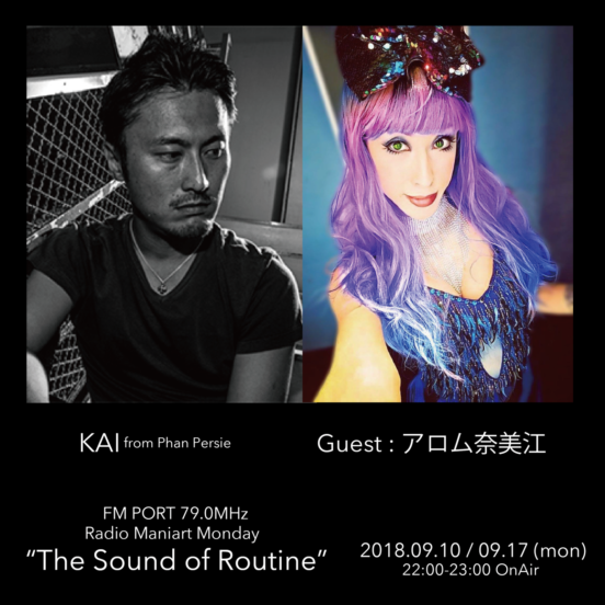 2018.9.10 MON, 9.17 MON – KAI : Navigator on FM PORT / the Sound of Routine – Guest: アロム奈美江