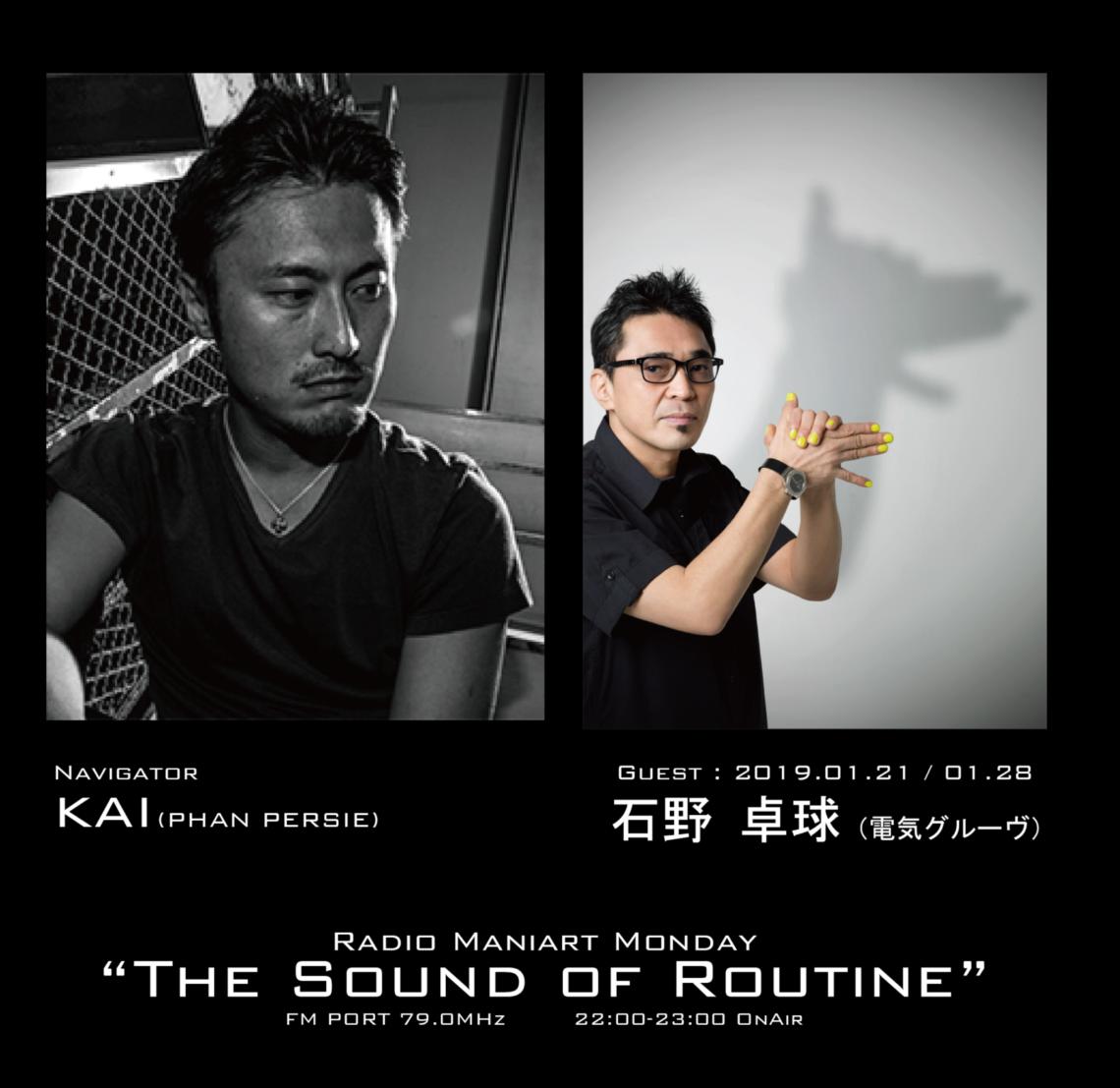 2019.1.21 MON, 28 MON – KAI : Navigator on FM PORT / the Sound of Routine – Guest: 石野卓球(電気グルーヴ)