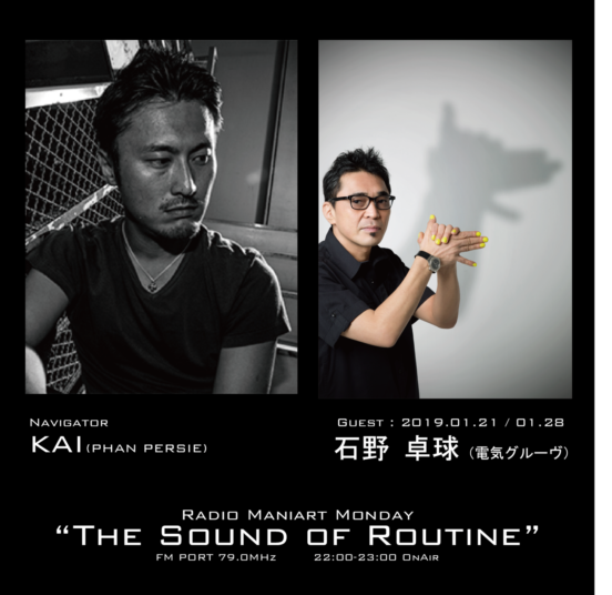 2019.1.21 MON, 28 MON – KAI : Navigator on FM PORT / the Sound of Routine – Guest: 石野卓球(電気グルーヴ)