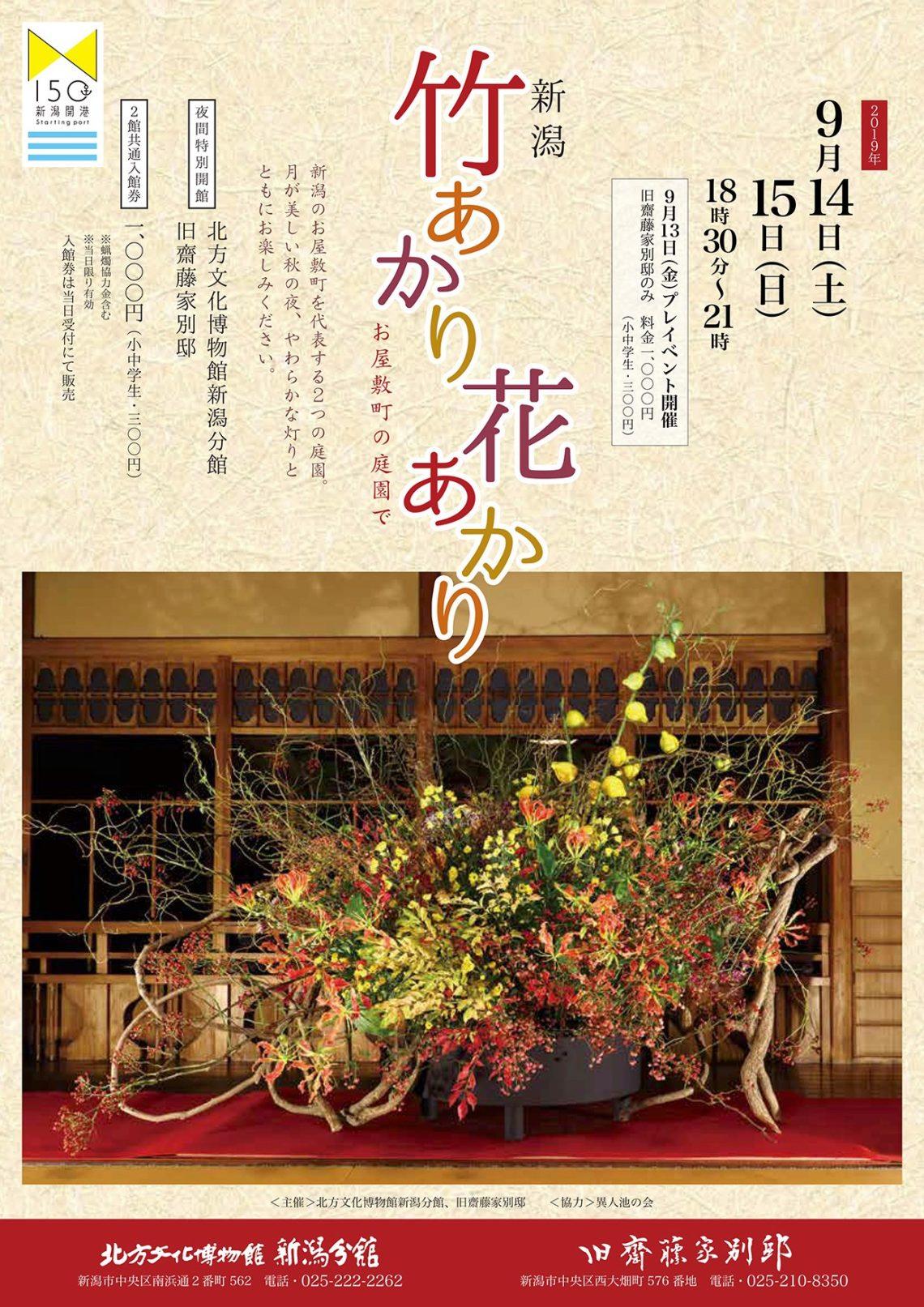 2019.9.14-15 2019竹あかり花あかり @ 北方文化博物館新潟分館、旧齋藤別邸
