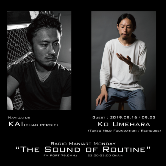 2019. 9. 16 MON, 9. 23 MON – KAI : Navigator on FM PORT / the Sound of Routine – Guest :KO UMEHARA