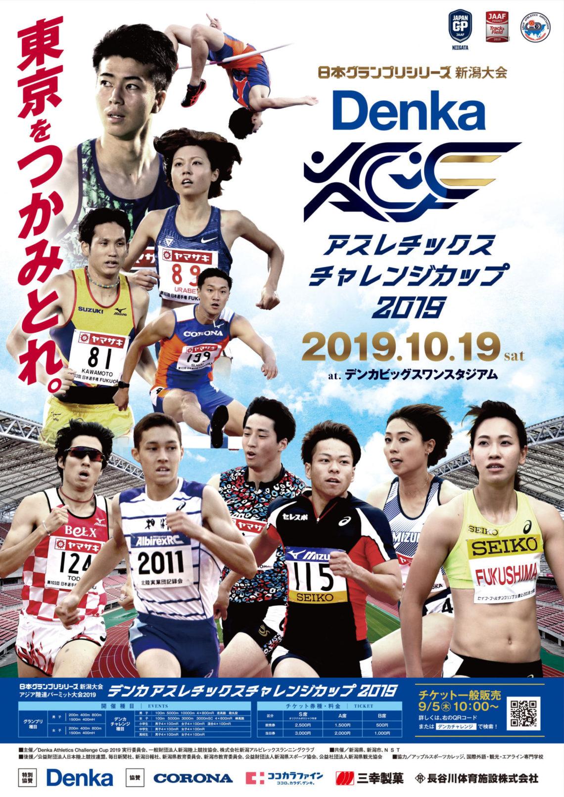 2019.10.19デンカアスレチックチャレンジ2019