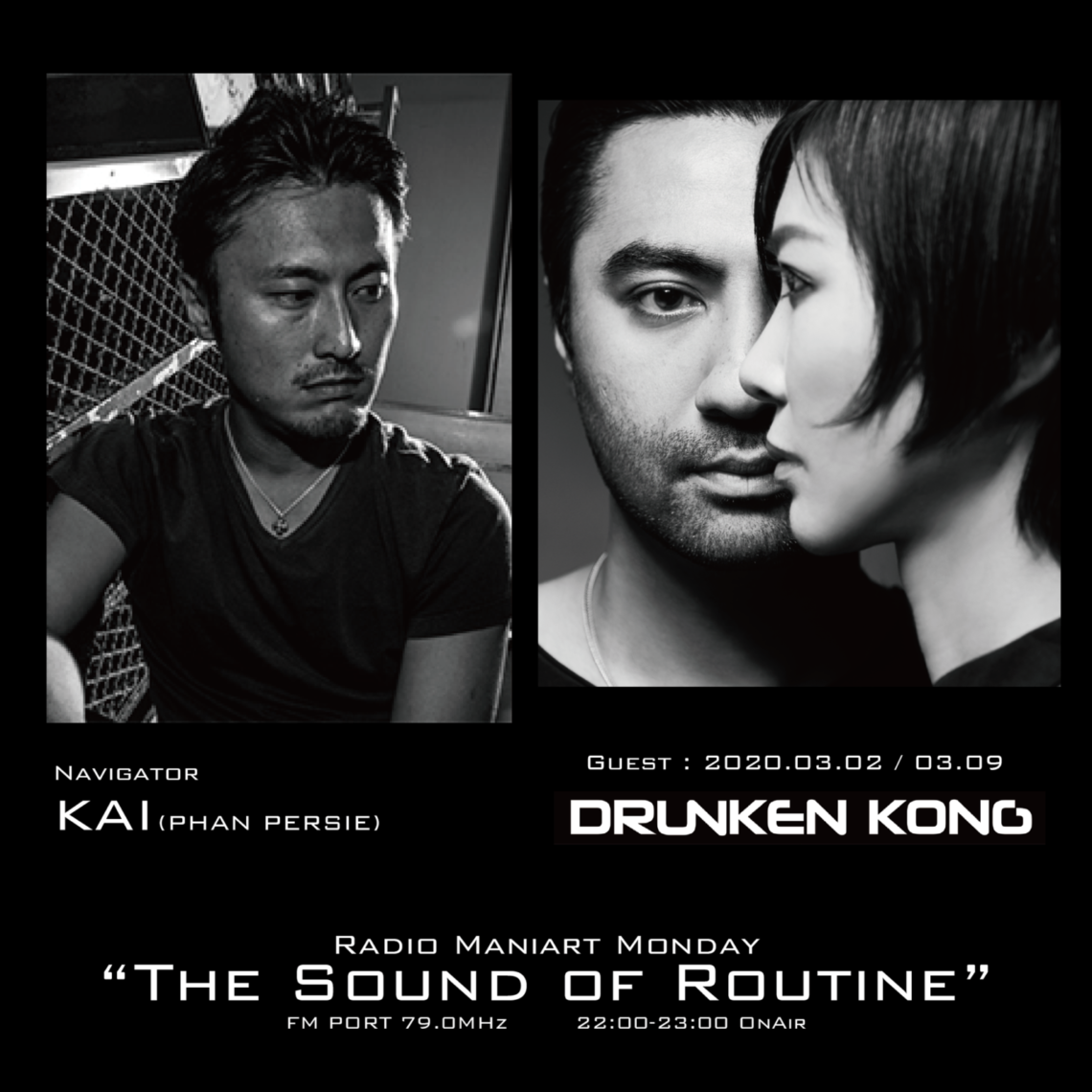 2020. 3. 2 MON, 3. 9 MON – KAI : Navigator on FM PORT / the Sound of Routine – Guest : DRUNKEN KONG ( Tronic/Terminal M )