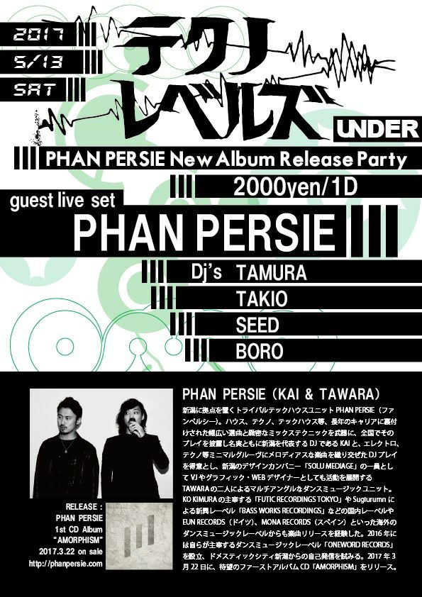 2017.5.13 SAT – PHAN PERSIE : LIVE@UNDER / テクノレベルズ -PHAN PERSIE New Album Release Party-
