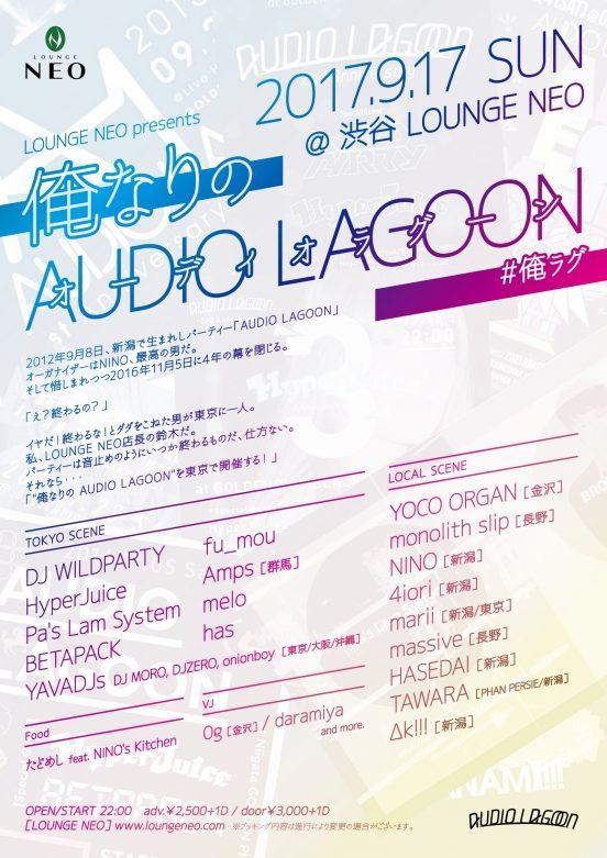 2017.9.17 SUN – TAWARA : DJ @ LOUNGE NEO (Shibuya) / 俺なりのAUDIOLAGOON #俺ラグ