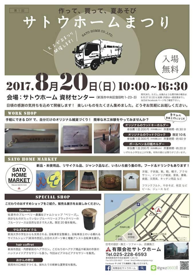 2017.8.20 SUN – KAI : DJ @ サトウホーム資材センター / サトウホームまつり