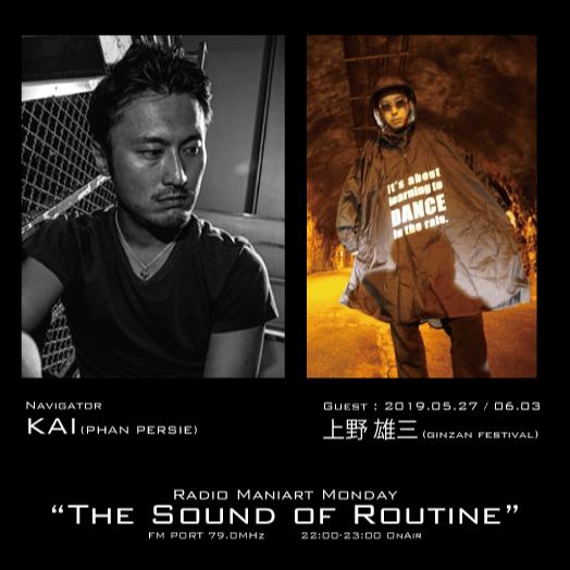 2019. 5. 27 MON, 6. 3 MON – KAI : Navigator on FM PORT / the Sound of Routine – Guest: 上野雄三(GINZAN FESTIVAL19 実行委員会統括責任者)