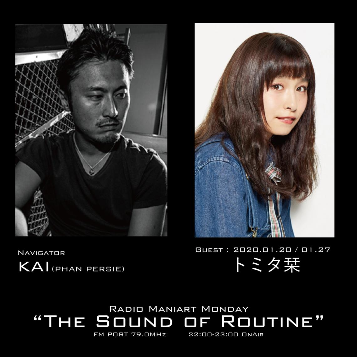 2020. 1. 20 MON, 1. 27 MON – KAI : Navigator on FM PORT / the Sound of Routine – Guest : トミタ栞
