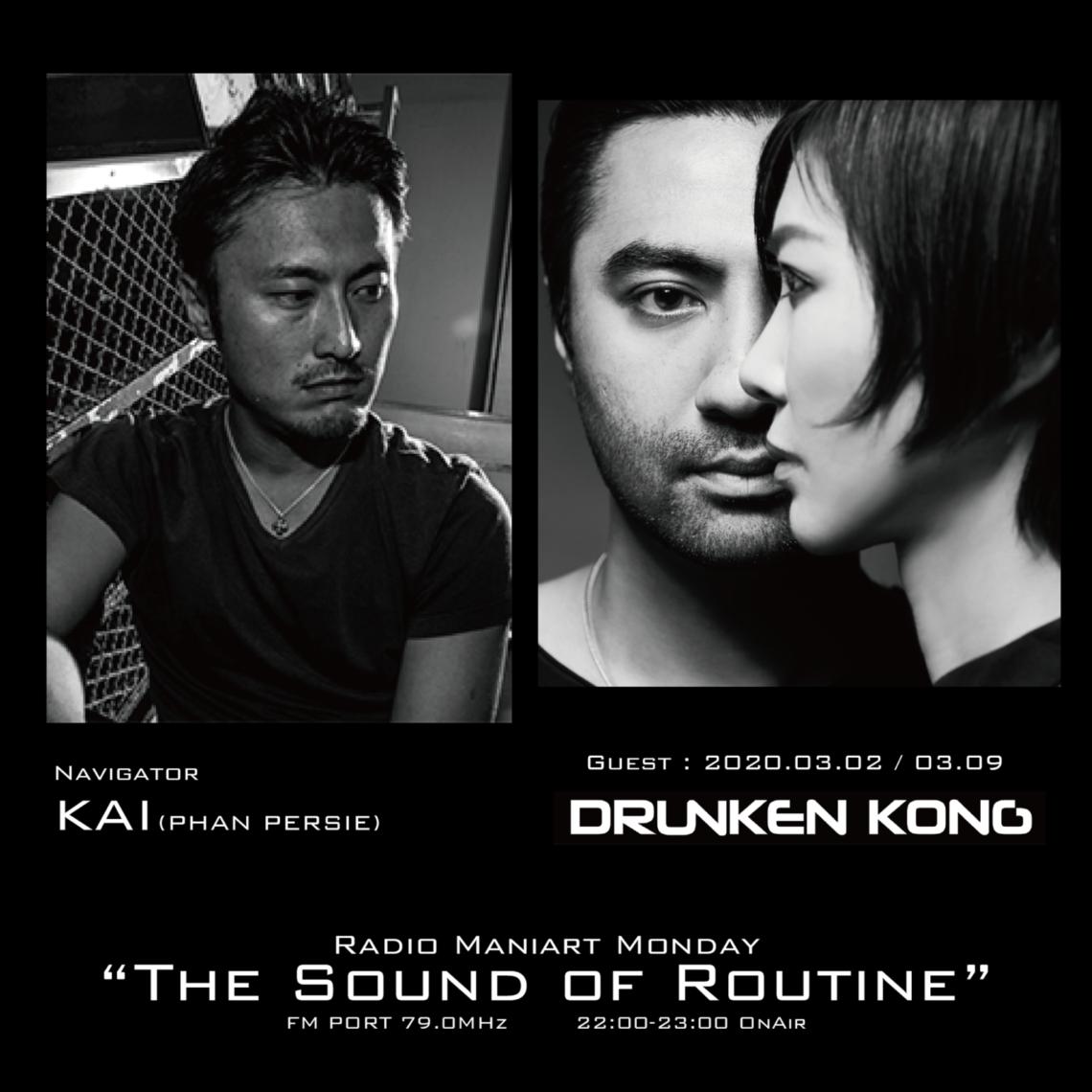 2020. 3. 2 MON, 3. 9 MON – KAI : Navigator on FM PORT / the Sound of Routine – Guest : DRUNKEN KONG ( Tronic/Terminal M )